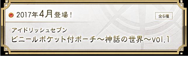 アイドリッシュセブン ビニールポケット付ポーチ~神話の世界~VOL.1