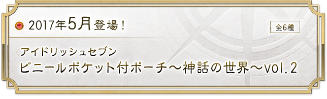 アイドリッシュセブン ビニールポケット付ポーチ~神話の世界~VOL.2