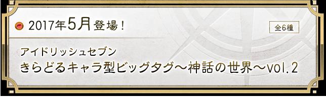 アイドリッシュセブン きらどるキャラ型ビッグタグ~神話の世界~vol.2