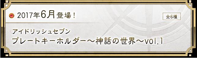 アイドリッシュセブン プレートキーホルダー~神話の世界~vol.1