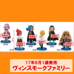 ワンピース ワールドコレクタブルフィギュア ヴィンスモークファミリーが8月に登場!!