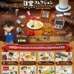 食玩から名探偵コナン 小さくなった日常コレクション BOX商品が登場予約開始しています。